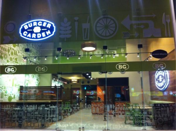 - برجر جاردن Burger Garden,
