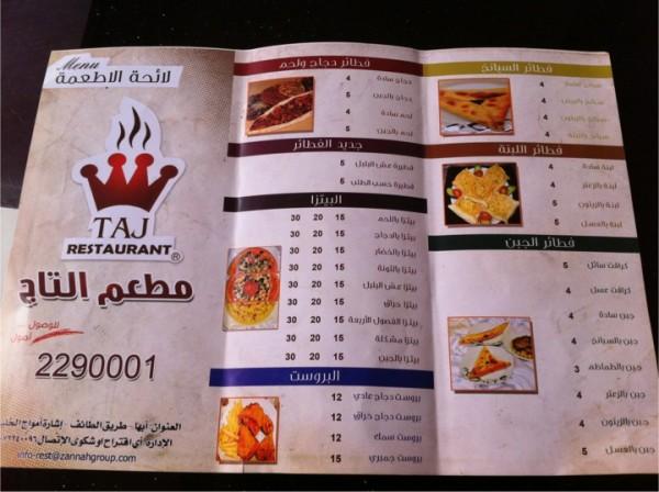 - مطعم التاج,