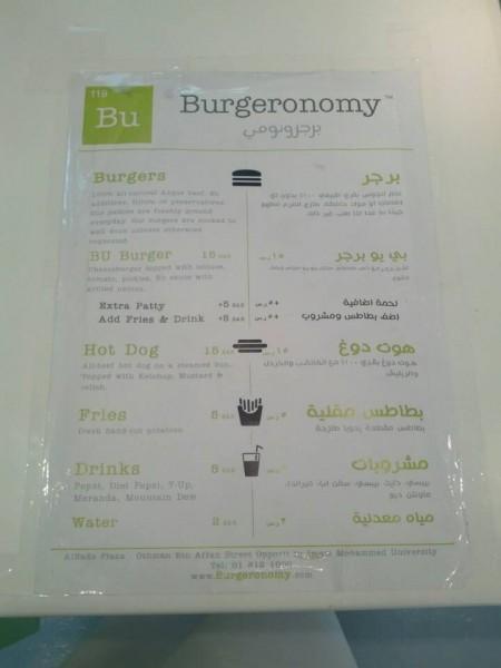 - برجرونومي Burgeronomy,