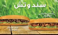 steak supreme sandwich