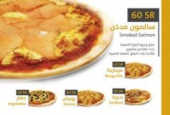 بيتزا السالمون