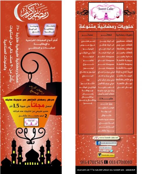 flier ramadan - نسخة.jpg - سويت كيك Sweet Cake,