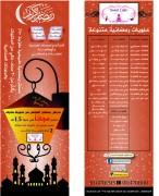 flier ramadan - نسخة.jpg