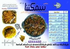 0114844488 طريق الملك عبدالله