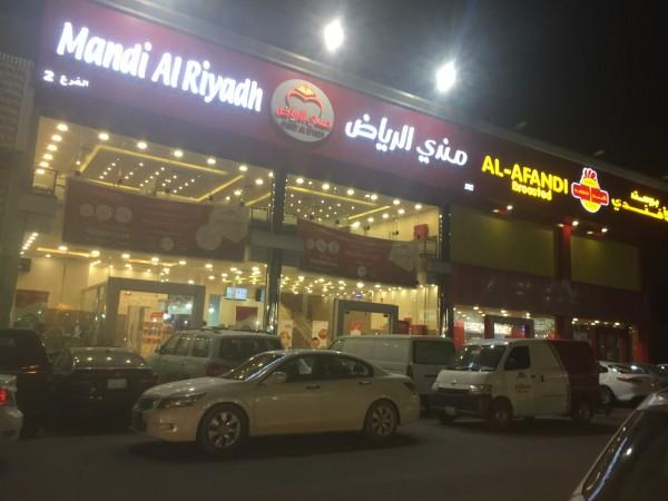 مطعم مميز للتقبيل بشمال الرياض شارع انس بن مالك . لقطة لمستثمري الوجبات