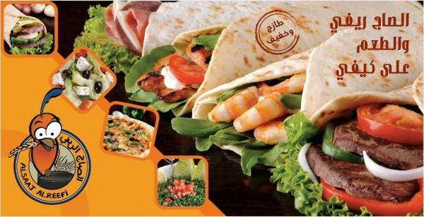 Image result for مطعم الصاج الريفي