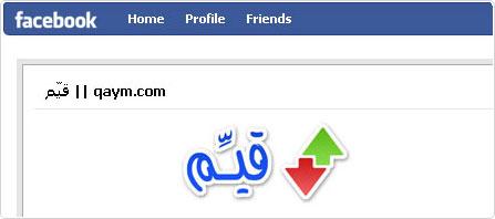 صفحة قيم في الفيس بوك